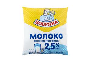 Молоко 2.5% питьевое пастеризованное Добряна м/у 450г