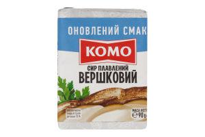 Сыр 55% плоские ломтики Сливочный Комо 90г