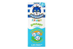 Бифидойогурт 2.8% для детей от 8-ми месяцев Бифилакт Простоквашино для малят т/п 207г