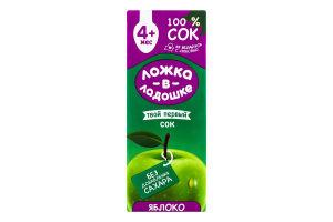 Сок для детей от 4мес Яблоко Ложка в ладошке т/п 200мл