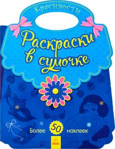 Книга Ранок Раскраски в сумочке Красивости рус