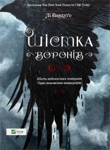 Книга Шістка воронів
