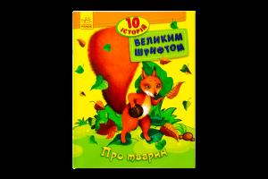Книга Ранок 10историй больш.шрифтом О животных укр