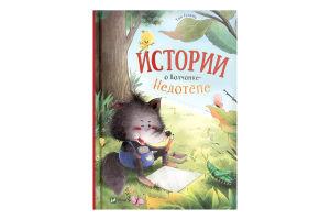 Книга для детей от 3-х лет Истории о Волчонке-Недотепе Vivat 1шт