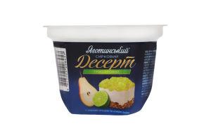 Десерт 3.6% сирковий тришаровий Злаки-груша-сік лайма Яготинський ст 200г