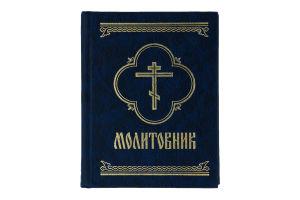 Книга Молитовник