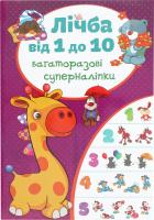 Книга Лічба від 1 до 10 Багаторазові суперналіпки