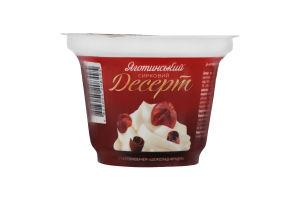 Десерт 5.1% сирковий Шоколад-фундук Яготинський ст 180г