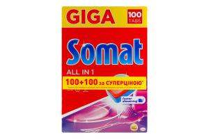 Засіб для миття посуду в посудомийній машині в таблетках All in 1 Somat 200шт