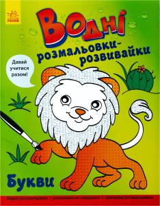 Булгакова Г., Водные раскраски-развивайки Буквы, Ранок, 16 с. (укр.)