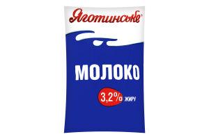 Молоко 3.2% пастеризованное Яготинське м/у 900г
