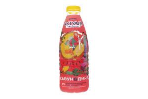 Напиток 0% из сыворотки Лакто-сок Арбуз-дыня Актуаль п/бут 900г