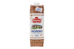 Молоко 2.5% ультрапастеризованное Ферма т/п 980г