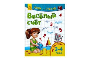 Книга Ранок ПишиСчитай Веселый счет Матем 3-4л рус