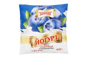 Йогурт Злагода Чорниця п/е 1,5% 400г x20