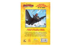 Комикс Пассажир без билета Dragons Riders of berk Видавництво Ранок 1шт