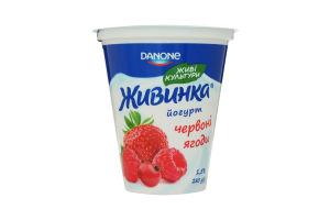 Йогурт 1,5% мікс червоних ягід Живинка стакан 280г