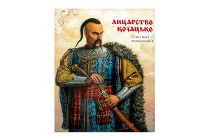 Книга Vivat Рыцарство козацкое укр