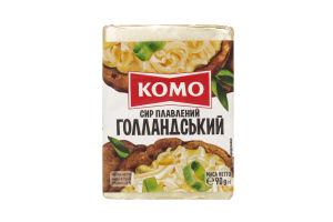 Сыр плавленый Комо Голландский 45% фольга 90г
