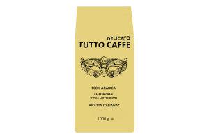 Кофе натуральный жареный в зернах Delicato Tutto Caffe м/у 1000г