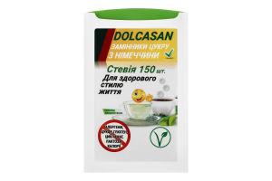 Замінник цукру Стевія Dolcasan 150шт