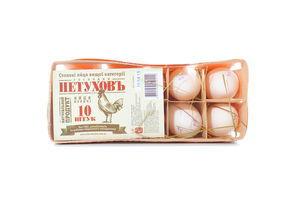 Яйца куриные С1 Господин Петуховъ 10шт