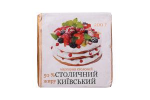 Маргарин Столичный Киевский 50% фольга