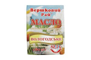 Масло 82.5% сладкосливочное экстра Вологодское Вершковий рай м/у 180г