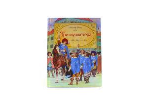 Книга Дюма А Три мушкетера