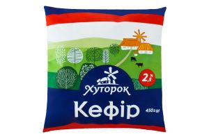 Кефир 2.5% Хуторок м/у 450г