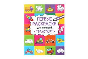 Книга Vivat Первые раск для малышей Транспорт рус