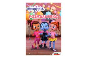 Книга Disney Вампірина 4012 Розмальовка з наліпками