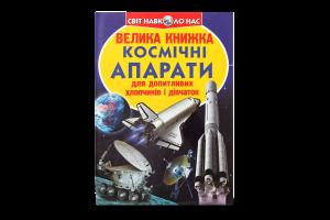 Книга Большая книга.Космические КБ укр.