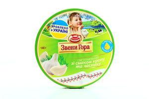 Сыр плавленый ЗвениГора укроп-чеснок 55% порц к/у 140г