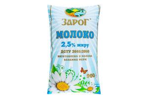 Молоко 2.5% пастеризованное ЗароГ м/у 900г