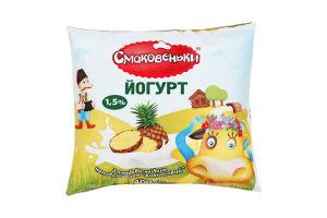 Йогурт 1.5% Ананасовый Смаковеньки м/у 400г