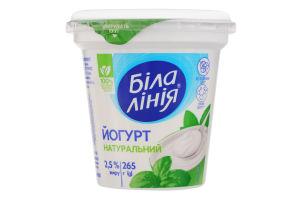 Йогурт 2.5% натуральний Біла лінія ст 265г