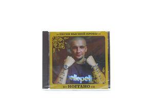 Диск CD Ноггано Песни высшей пробы