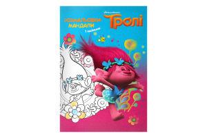 Розмальовка Disney Мандали Тролі з наліпками арт.9431967