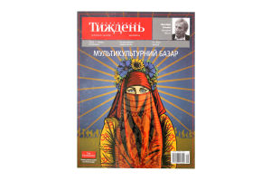 Журнал Український тиждень