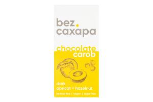 Шоколад чорний з керобу Apricot+hazelnut bezСахара к/у 90г