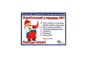 Пластырь Vitaplast Украинский с перцем №1 10х15см