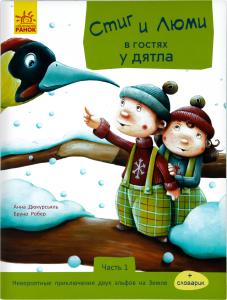 Книга Ранок Стиг и Люми в гостях у дятла рус