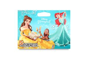 Книга Принцеси Велетенська розмальовка Disney арт.09321