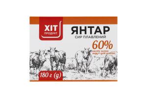 Сыр плавленый 60% Янтар Хіт Продукт п/у 180г