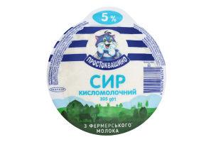 Сир кисломолочний 5% Простоквашино в/у 305г