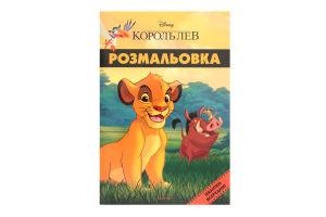 Раскраска Король Лев Disney Egmont 1шт