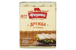 Сыр плавленый 55% Дружба Ферма м/у 90г