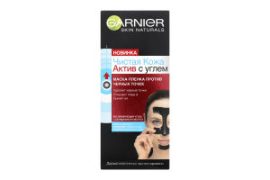 GAR_SKIN_NAT маска-плівка 50 з вугіллям проти чорних цяток Чиста Шкіра Актив