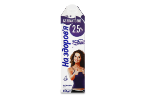 Молоко 2.5% ультрапастеризоване безлактозне На здоров'я т/п 950г